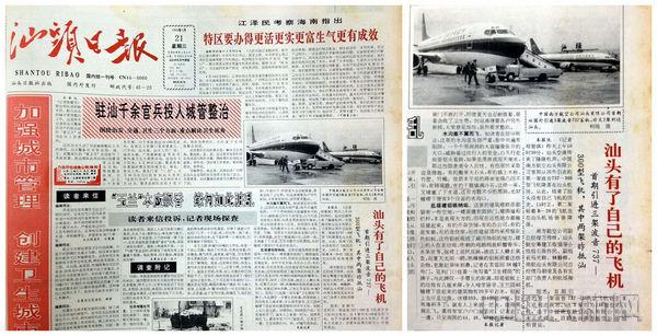 跨越千禧奋发有为   1999年—2008年,汕航机队规模由开航的3架波音